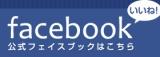 セイユーホームのFacebookへ